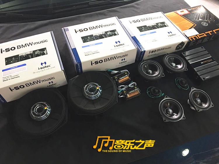 宝马1系汽车音响改装不用哈曼卡顿,音质效果还是秒杀顶配